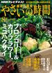 NHK 趣味の園芸 やさいの時間 2014年8月号