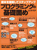 プログラミングの基礎固め(日経BP Next ICT選書)(日経BP Next ICT選書)