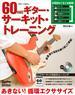 60日間ギター・サーキット・トレーニング あきない!循環エクササイズ(ギター・マガジン)