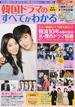 韓国ドラマのすべてがわかる 韓流10年を振り返る名・傑作ドラマ特選 完全保存版(COSMIC MOOK)