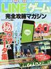 LINEゲーム完全攻略マガジン LINEの人気公式ゲーム40タイトル完全制覇!!