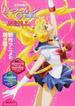 美少女戦士セーラームーンCrystal公式ファーストビジュアルブック(講談社MOOK)