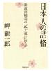 日本人の品格