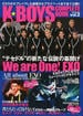 K★BOYS COMPLETE BOOK vol.2 We are One!EXO(EIWA MOOK)