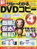新サルでもわかるDVDコピー 4(EIWA MOOK)
