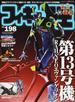 フィギュア王 No.198 特集・RAH NEOエヴァンゲリオン第13号機(ワールド・ムック)