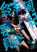 終末風紀委員会 2 (ゲッサン少年サンデーコミックススペシャル)(ゲッサン少年サンデーコミックス)