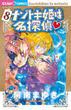 ナゾトキ姫は名探偵♥ 8 (ちゃおコミックス)(フラワーコミックス)