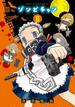 ゾンビチャン 2 (サンデーGXコミックススペシャル)(サンデーGXコミックス)