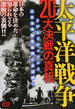 太平洋戦争20大決戦の真相(ナックルズBOOKS)