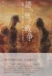 語り継ぐ戦争 中国・シベリア・南方・本土「東三河8人の証言」
