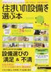 住まいの設備を選ぶ本 2014秋 人気の商材74商品を紹介!!/207人のクチコミ設備選びの「満足」&「不満」(RECRUIT MOOK)