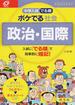 中学入試でる順ポケでる社会政治・国際 3訂版