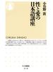 性と愛の日本語講座