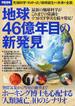 地球46億年目の新発見(別冊宝島)