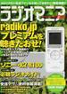 ラジオマニア 全国のAM+FM+短波番組を楽しめ! 2014(三才ムック)