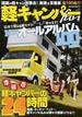 軽キャンパーfan vol.17 軽キャンパーオールアルバム&新車レビュー100台!(ヤエスメディアムック)