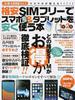 格安SIMフリーでスマホ&タブレットを安く使う本 月額1000円以下でスマホが使える!!!(三才ムック)