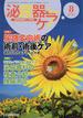 泌尿器ケア 泌尿器科領域のケア専門誌 第19巻8号(2014−8) 尿路変向術の術前・術後ケア