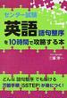 センター試験英語〈語句整序〉を10時間で攻略する本