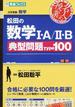 松田の数学Ⅰ・A/Ⅱ・B典型問題Type100 大学受験数学