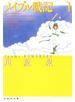 【期間限定価格】メイプル戦記(1)