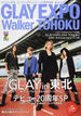 GLAY EXPO Walker TOHOKU GLAY in東北+デビュー20周年SP+東北6県ガイド&グルメ 保存版(ウォーカームック)