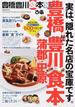 ぴあ豊橋豊川食本 どうまいで食べてみりん!厳選200軒(ぴあMOOK中部)