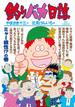 釣りバカ日誌 90 ミャー根性!?の巻(ビッグコミックス)