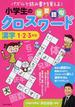 小学生の重要語句クロスワード漢字 パズルで読み書きを覚える! 1・2・3年生