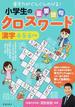 小学生の重要語句クロスワード漢字 漢字力がぐんぐんのびる! 4・5・6年生