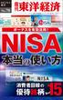 NISA 本当の使い方-週刊東洋経済eビジネス新書No.70(週刊東洋経済eビジネス新書)