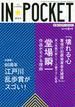IN★POCKET 2014年 8月号