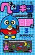 ペンギンの問題+ 3 (コロコロコミックス)(コロコロコミックス)
