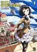 あせびと空世界の冒険者 1 (RYU COMICS)