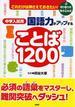 中学入試用国語力がアップすることば1200 これだけは押さえておきたい!