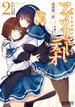 アブソリュート・デュオ VOLUME2 (MFコミックスアライブシリーズ)(MFコミックス アライブシリーズ)