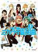 ミカグラ学園組曲 3 (MFコミックス)(MFコミックス)