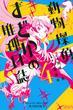 動物探偵まどかの推理日誌 4 (ライバルKC)