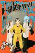 トータスデリバリー 02 (週刊少年マガジンKC)(少年マガジンKC)