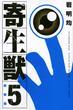 寄生獣 5 新装版 (KCDX)(KCデラックス)