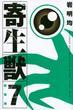 寄生獣 7 新装版 (KCDX)(KCデラックス)