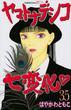 ヤマトナデシコ七変化♡ 35 (講談社コミックス別冊フレンド)(別冊フレンドKC)