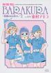 海月姫外伝BARAKURA〜薔薇のある暮らし〜 2 (ワイドKC)(ワイドKC)