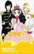 海月姫 14 (KC Kiss)