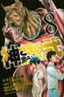 神さまの言うとおり弐 8 (週刊少年マガジンKC)