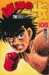 はじめの一歩 108 THE FIGHTING! (講談社コミックスマガジン)(少年マガジンKC)