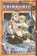 FAIRY TAIL 45 (講談社コミックスマガジン)(少年マガジンKC)