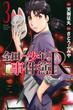 金田一少年の事件簿R 3 (講談社コミックスマガジン)(少年マガジンKC)