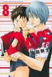 DAYS 8 (講談社コミックスマガジン)(少年マガジンKC)